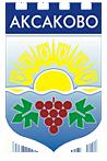 Община Аксаково